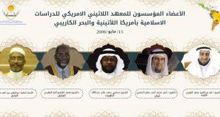 الأعضاء المؤسسون للمعهد